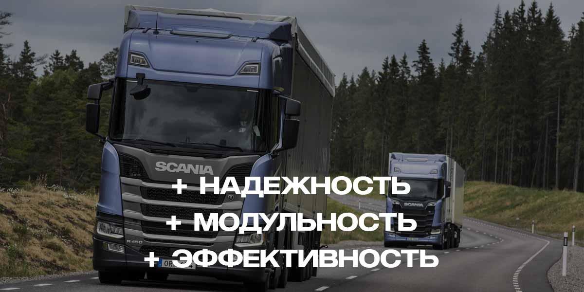 новый модельный ряд седельных тягачей SCANIA