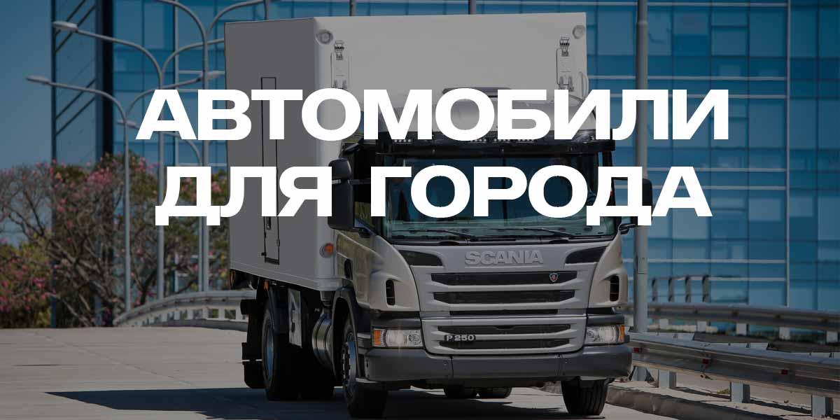 Автосалоны грузовиков москве можно вернуть деньги за осаго если продал авто
